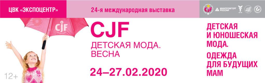 Выставка CJF Детская мода весна 2020